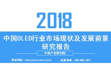 2018年中国OLED行业市场现状及发展前景研究报告