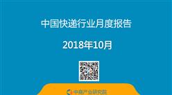2018年1-10月中国快递物流行业月度报告(完整版)