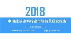 2018年中国建筑涂料行业市场前景研究报告(附全文)
