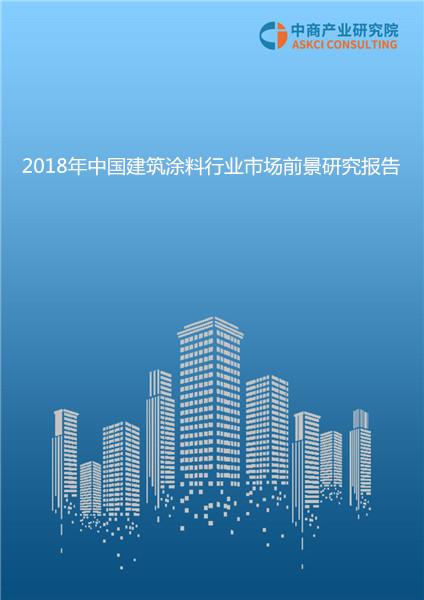 2018年中国建筑涂料行业市场前景研究报告