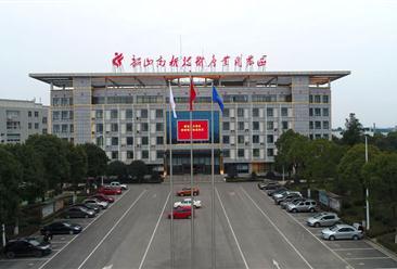 韶山高新技术产业开发区军民融合产业园