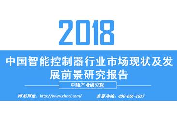 2018年中国智能控制器行业市场现状及发展前景williamhill博彩报告