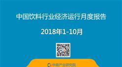 2018年1-10月中国饮料行业经济运行月度报告(完整版)