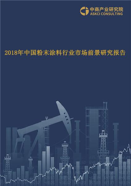 2018年中国粉末涂料行业市场前景研究报告