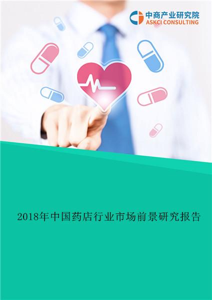 2018年中国药店行业市场前景研究报告