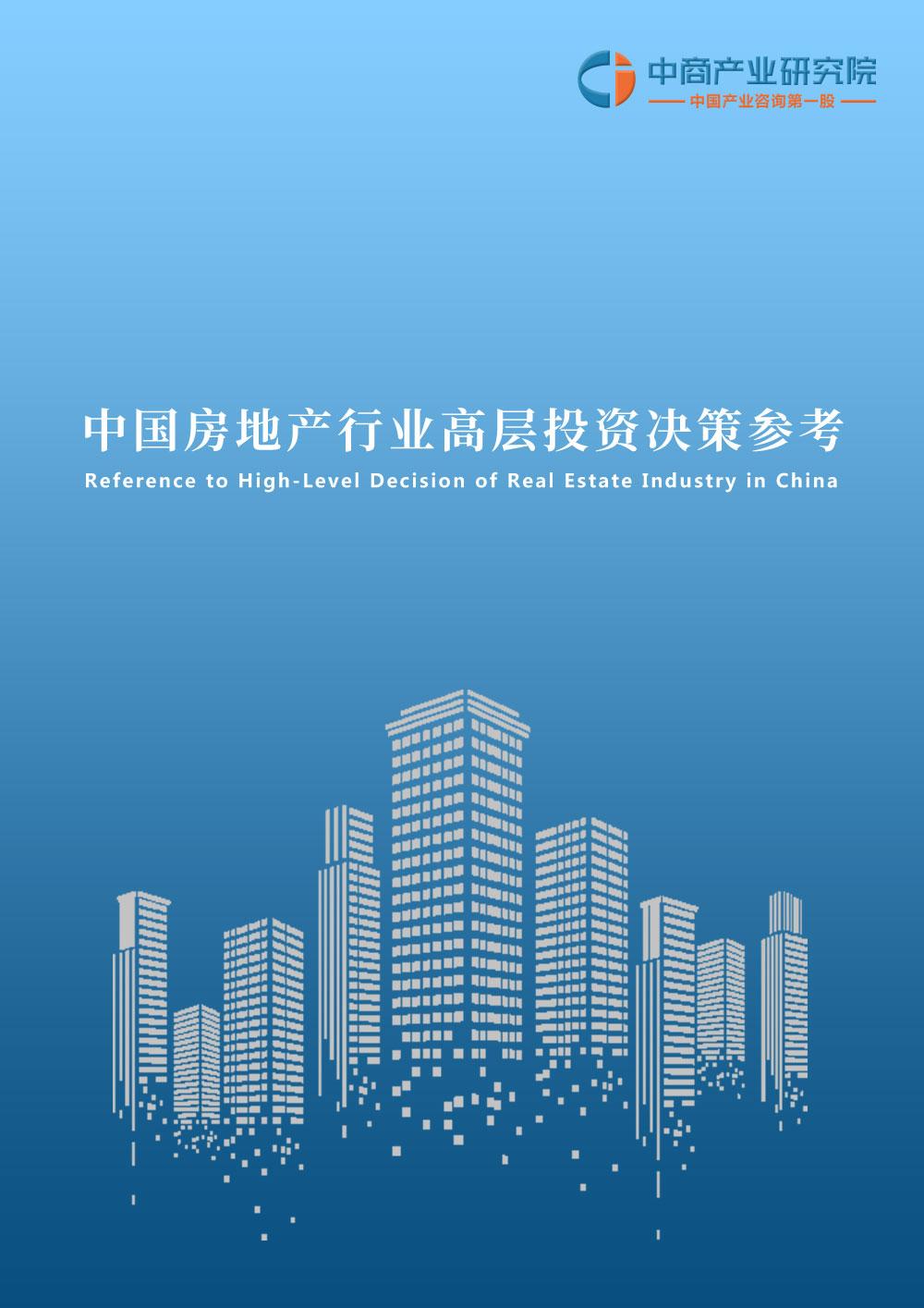 中国房地产行业投资决策参考(2018年11月)