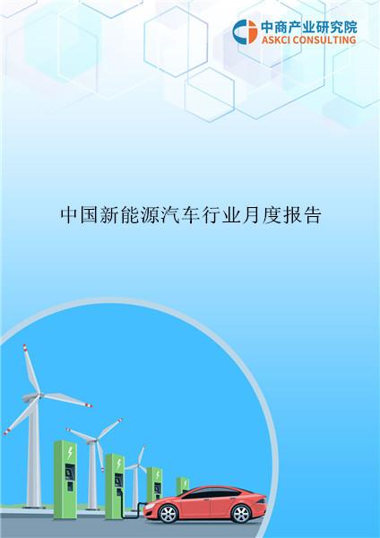 中国新能源汽车行业运行情况月度报告(2018年10月)