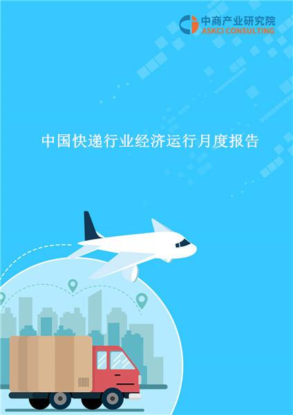 中国快递物流行业运行情况月度报告(2018年10月)