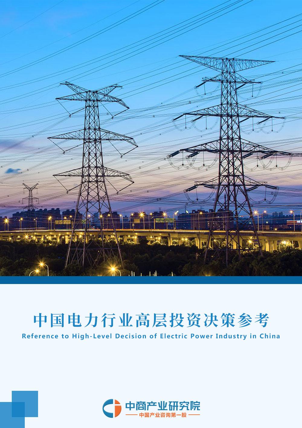 中国电力行业投资决策参考(2018年11月)