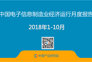 2018年1-10月中国电子信息制造业月度运行报告(完整版)