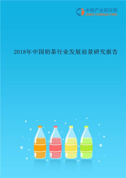 2018年中国奶茶行业发展前景研究报告