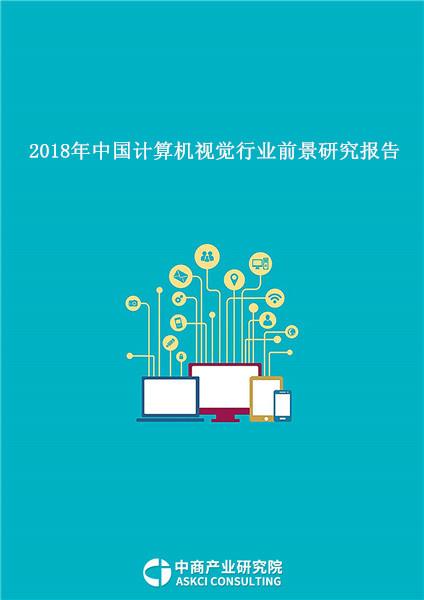 2018年中国计算机视觉行业前景研究报告