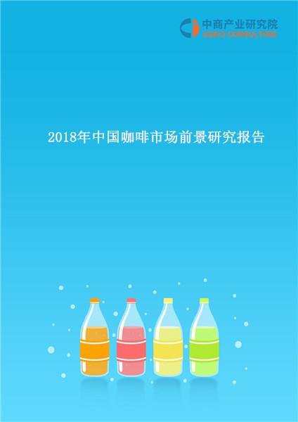 2018年中国咖啡市场前景研究报告