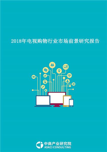 2018年电视购物行业市场前景研究报告