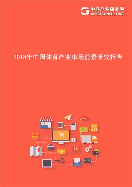 2018年中国体育产业市场前景研究报告