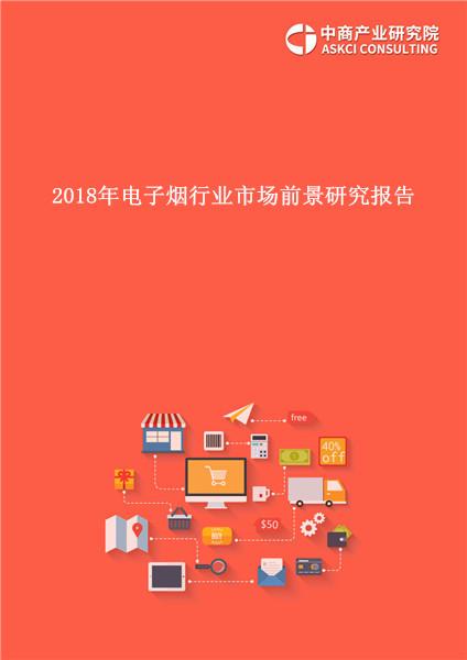 2018年电子烟行业市场前景研究报告