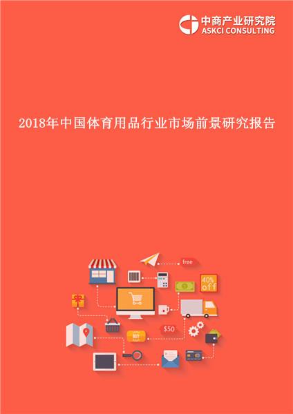 2018年中国体育用品行业市场前景研究报告