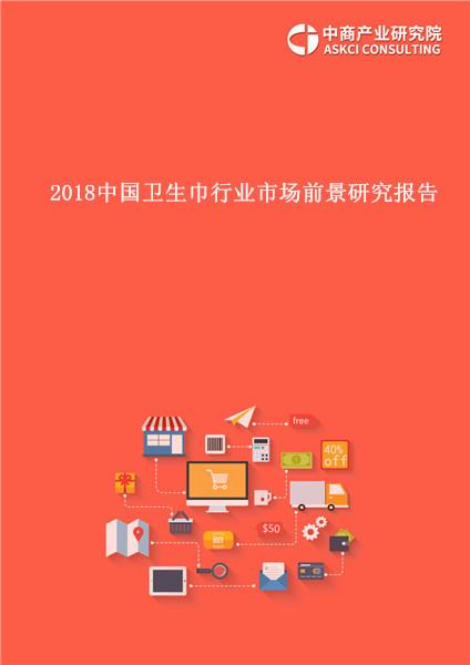 2018年中国卫生巾行业市场前景研究报告