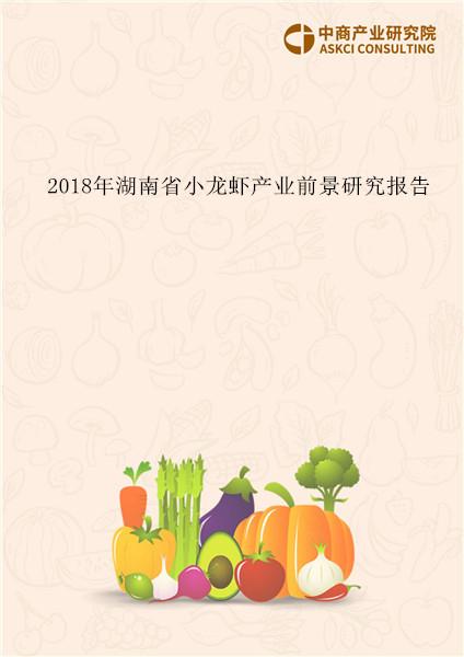 2018年湖南省小龙虾产业前景研究报告