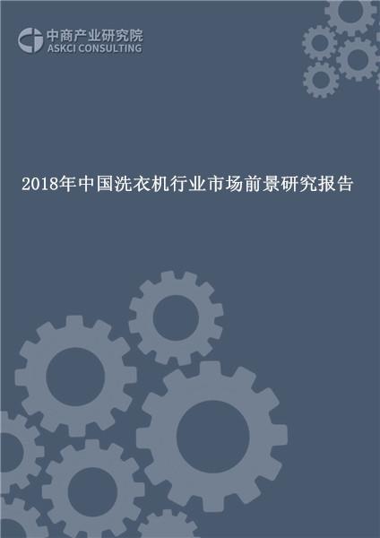 2018年中国洗衣机行业市场前景研究报告