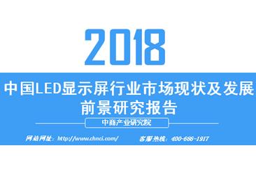2018年中国LED显示屏行业市场现状及发展前景研究报告