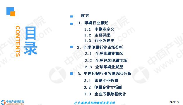 2018年中國印刷行業市場前景研究報告(附全文)
