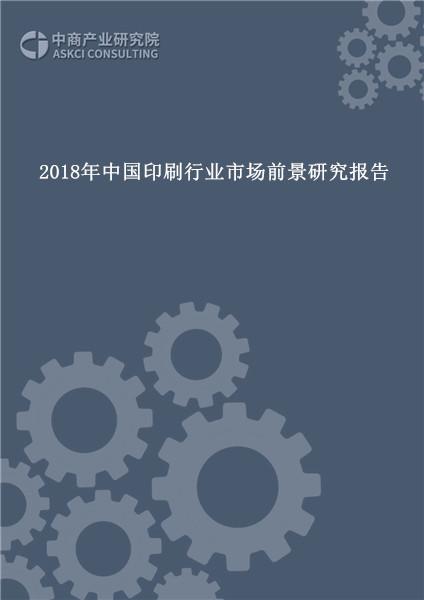 2018年中国印刷行业市场前景研究报告