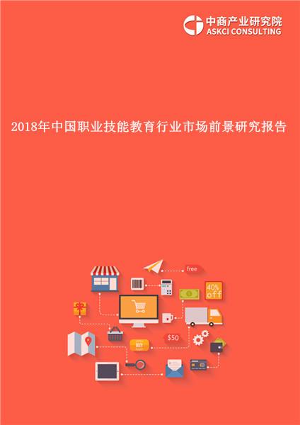 2018年中国职业技能教育行业市场前景研究报告