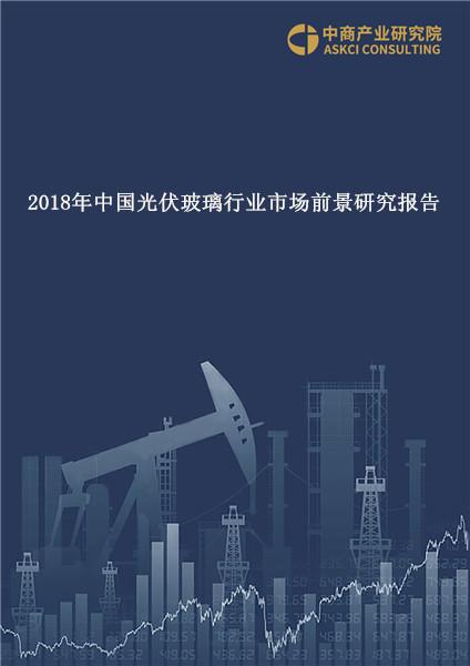 2018年中国光伏玻璃行业市场前景研究报告