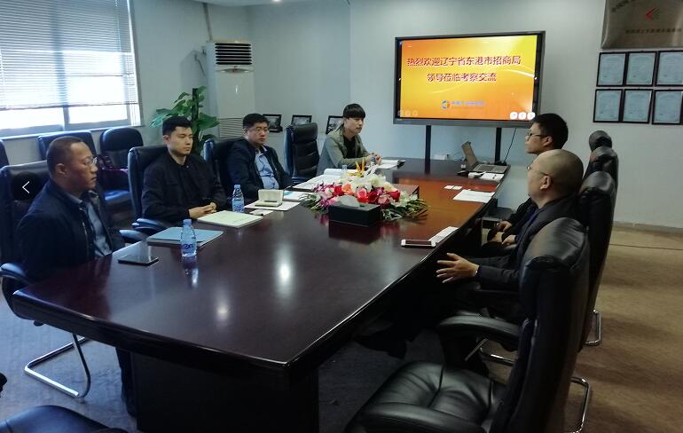 辽宁省东港市招商局来访中商产业研究院