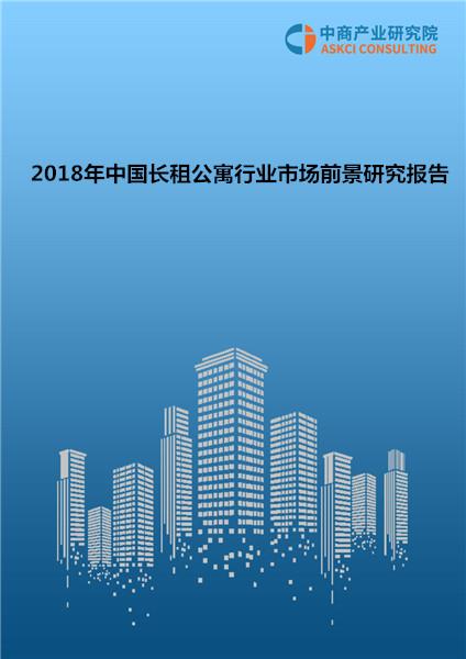 2018年中国长租公寓行业市场前景研究报告