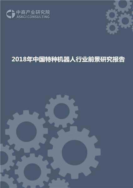 2018年中国特种机器人行业前景研究报告