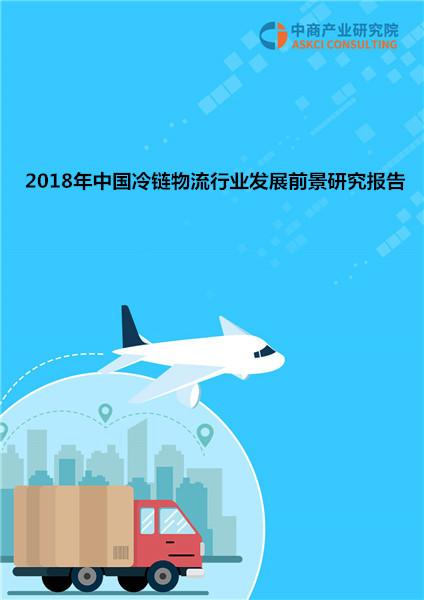 2018年中国冷链物流行业发展前景研究报告