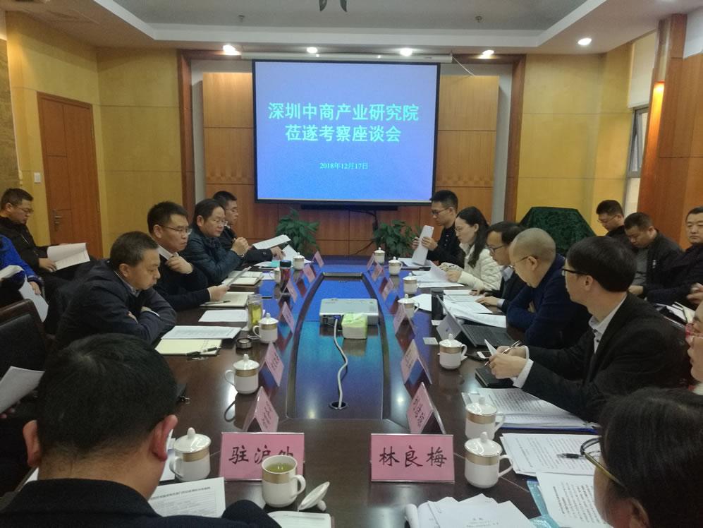 中商产业研究院赴四川遂宁市开展产业招商专题调研