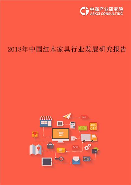2018年中国红木家具行业市场前景研究报告