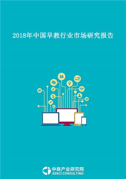 2018年中国早教行业市场研究报告