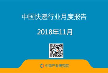 2018年1-11月中国快递物流行业月度报告(完整版)