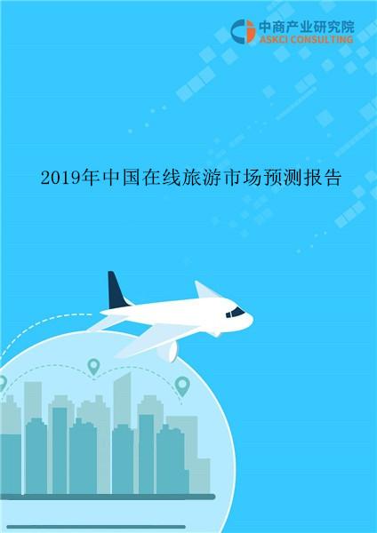 2019年中国在线旅游市场预测报告