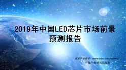 2019年中國LED芯片市場前景預測報告