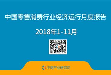 2018年1-11月中国零售消费行业经济运行月度报告(附全文)