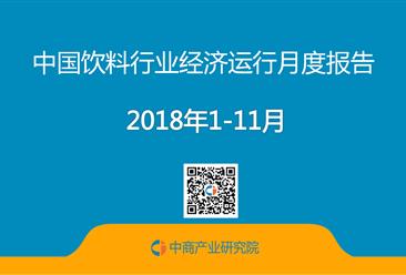 2018年1-11月中国饮料行业经济运行月度报告(完整版)