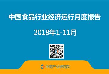 2018年1-11月中国食品行业经济运行月度报告(附全文)