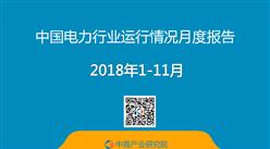 2018年1-11月中国电力行业运行情况月度报告 (附全文)