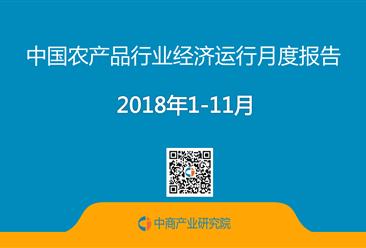 2018年1-11月中国农产品行业经济运行月度报告(附全文)
