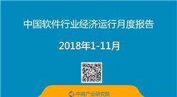 2018年1-11月中国软件行业经济运行月度报告(完整版)