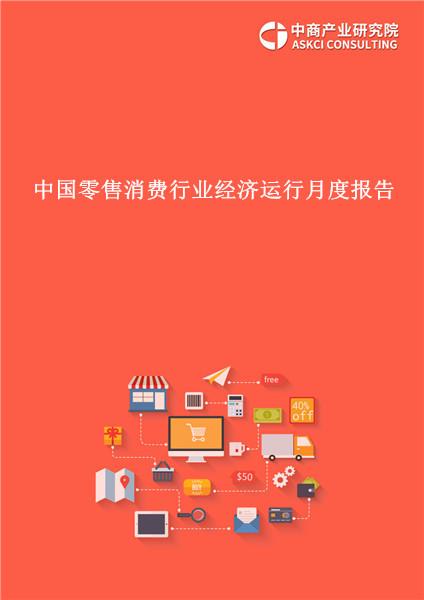 中国零售消费行业经济运行月度报告(2018年11月)