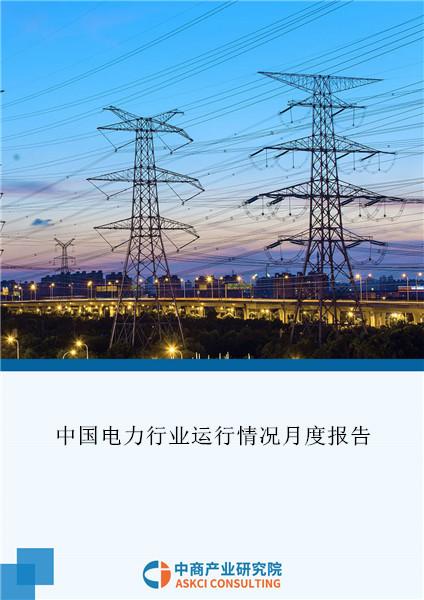 中国电力行业经济运行月度报告(2018年11月)
