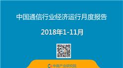 2018年1-11月中国通信行业经济运行月度报告