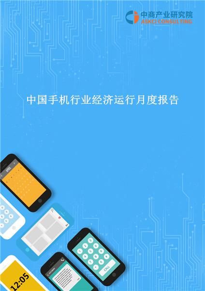 中国手机行业经济运行月度报告(2018年11月)