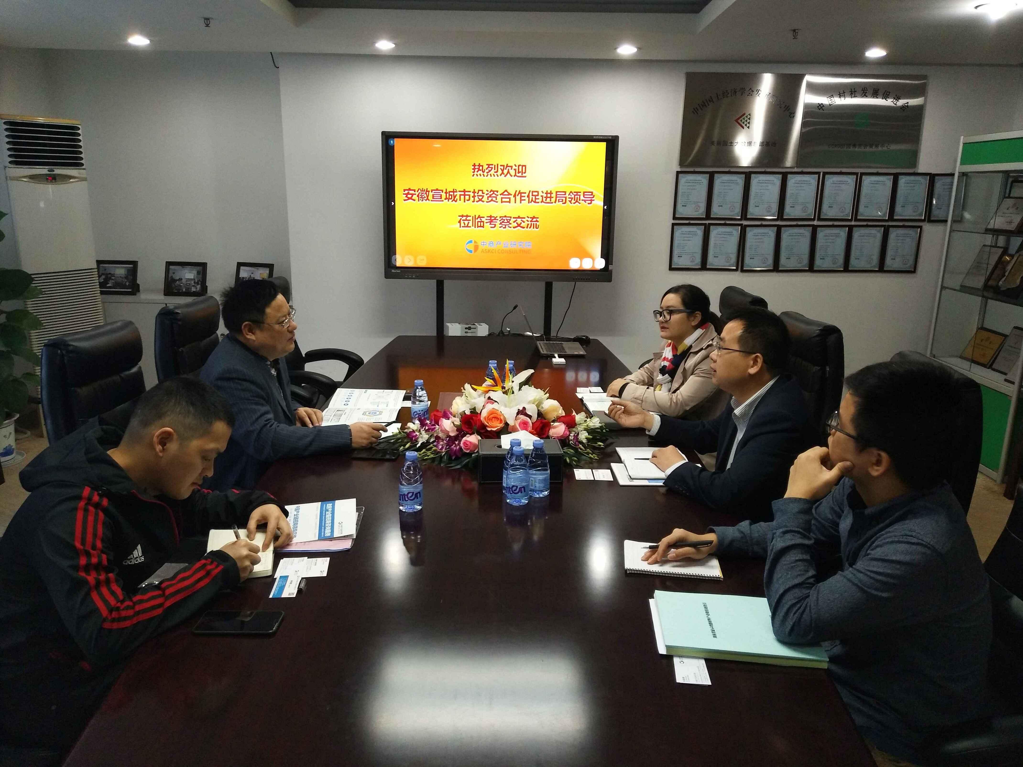 安徽宣城市投促局来访中商产业研究院